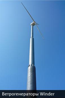 Ветрогенераторы Winder
