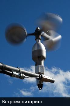 Ветромониторинг